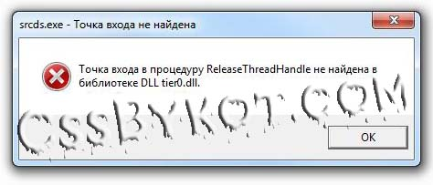 "Как убрать ошибку ""Failed to load the launcher DLL"" или ""tier0.dll"""