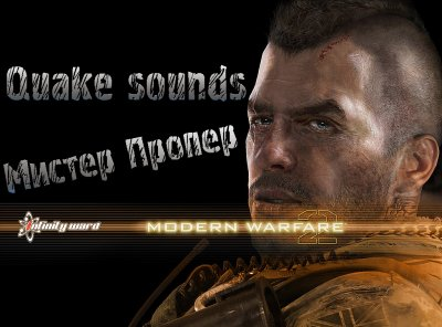 Quake sounds Из игры call of duty modern warfare 2