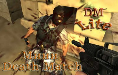 Плагин для sourcemod - DM Lite ( Мини Death Match)